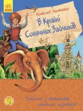 Улюблена книга дитинства. В країні сонячних зайчиків - фото обкладинки книги