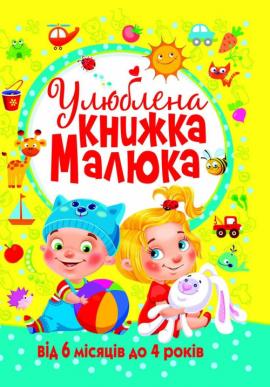 Улюблена книжка малюка. Від 6 місяців до 4 років - фото книги
