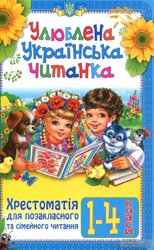 Улюблена українська читанка - фото обкладинки книги
