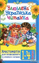 Улюблена українська читанка