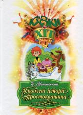Улюблені історії з Простоквашина - фото обкладинки книги