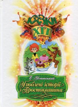 Книга Улюблені історії з Простоквашина