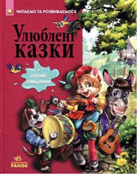 Улюблені казки - фото книги