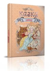 Книга Улюблені казки