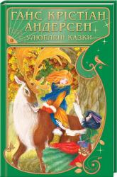 Улюблені казки - фото обкладинки книги