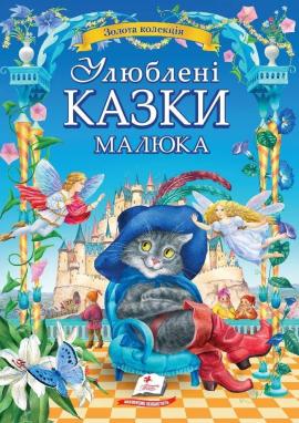 Улюблені казки малюка - фото книги