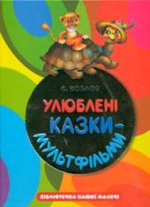 Улюблені казки-мультфільми - фото обкладинки книги