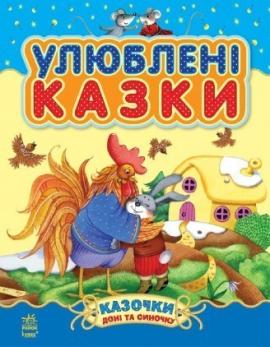 Улюблені казки (збірник1) - фото книги