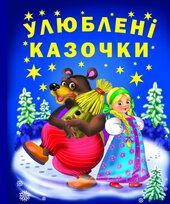 Улюблені казочки - фото обкладинки книги