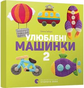 Улюблені машинки 2 - фото книги