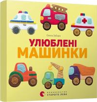 Книга Улюблені машинки