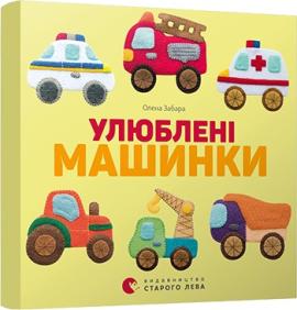Улюблені машинки - фото книги