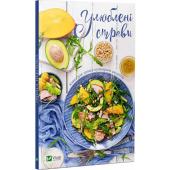 Улюблені страви. Книга для запису кулінарних рецептів - фото обкладинки книги