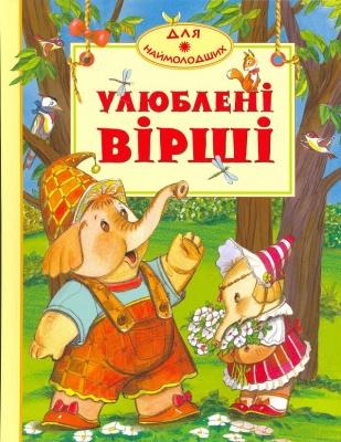 Книга Улюблені вірші