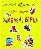 Улюблені вірші. Дитячий формат - фото обкладинки книги