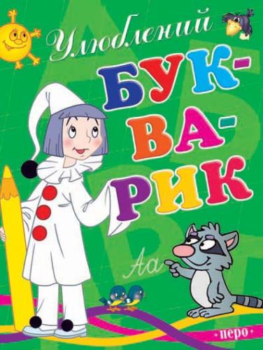 Книга Улюблений букварик