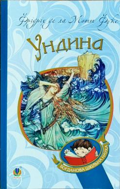 Ундина - фото книги