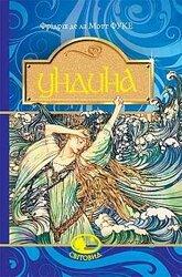 Ундина - фото обкладинки книги