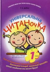 Універсальна читаночка - фото обкладинки книги