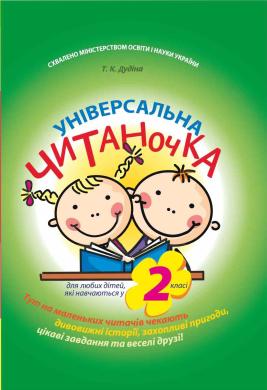 Універсальна читаночка - фото книги