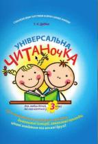 Книга Універсальна читаночка