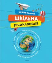 Універсальна шкільна енциклопедія - фото обкладинки книги