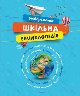 Універсальна шкільна енциклопедія - фото книги