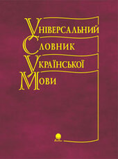 Універсальний словник української мови - фото обкладинки книги