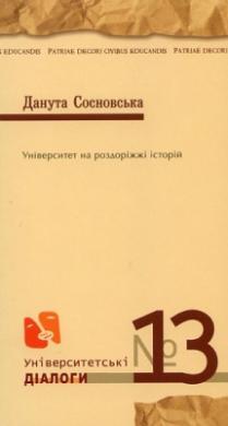 Університет на роздоріжжі історій - фото книги