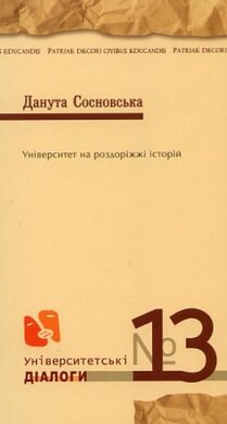 Книга Університет на роздоріжжі історій