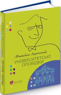 Університетські оповідки - фото книги