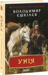 Унія - фото обкладинки книги