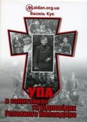УПА в запитаннях та відповідях Головного Командира - фото обкладинки книги