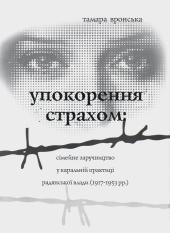 Упокорення страхом: сімейне заручництво у каральній практиці радянської влади - фото обкладинки книги