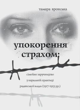 Упокорення страхом: сімейне заручництво у каральній практиці радянської влади - фото книги