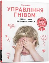 Управління гнівом. Як реагувати на дитячі істерики - фото обкладинки книги