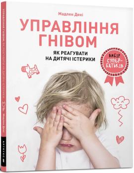Управління гнівом. Як реагувати на дитячі істерики - фото книги