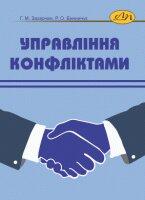 Управління конфліктами - фото обкладинки книги