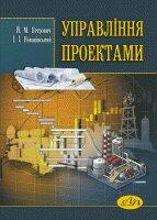Управління проектами - фото обкладинки книги