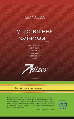 Книга Управління змінами