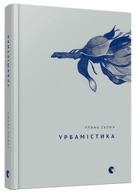 Урбамістика - фото книги