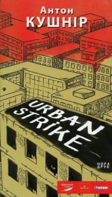Urban strike - фото книги