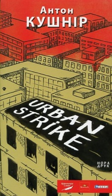 Книга Urban strike