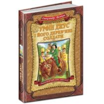 Книга Урфін Джус і його дерев'яні солдати