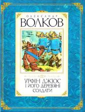 Урфін Джюс і його дерев'яні солдати - фото обкладинки книги