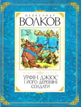 Урфін Джюс і його дерев'яні солдати - фото книги