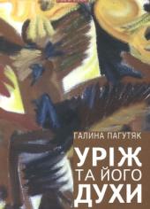 Уріж та його духи - фото обкладинки книги
