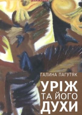 Уріж та його духи - фото книги