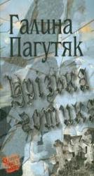 Урізька готика - фото обкладинки книги