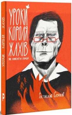 Уроки короля жахів: Як писати горор - фото книги